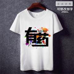 广告衫T恤衫