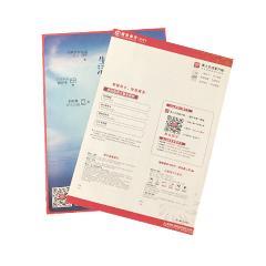 账单打印,移动账单打印,信用卡账单打印
