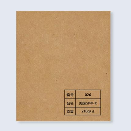 进口牛皮卡纸